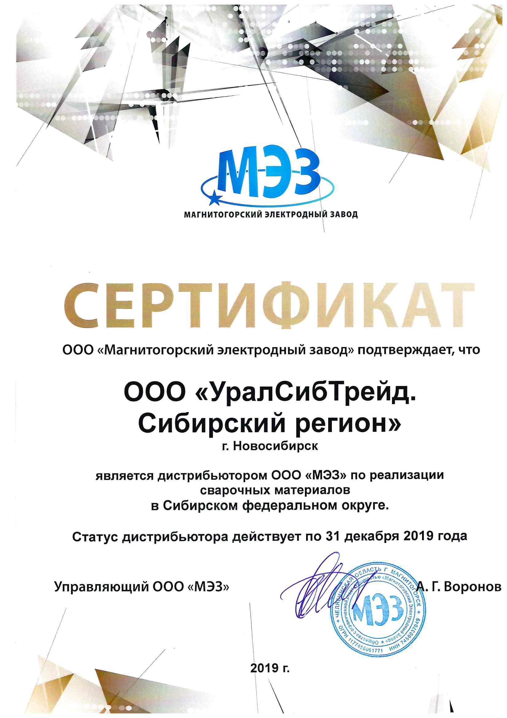 https://www.sibtrans.net/files/sibtrans-net/Image/diller-mez.png